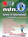 ++แม่นๆ ชัวร์!! หนังสือสอบวิศวกร 4 สิ่งแวดล้อม กปภ. ฟรี!! MP3