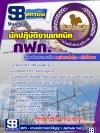 สุดยอด!!! แนวข้อสอบนักปฏิบัติงานเทคนิค กฟภ. การไฟฟ้าส่วนภูมิภาค อัพเดทใหม่ล่าสุด ปี2561