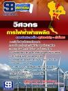 รวมแนวข้อสอบเก่าที่ออกบ่อยๆ วิศวกร กฟผ. การไฟฟ้าฝ่ายผลิตแห่งประเทศไทย update ทุกๆครั้งที่เปิดสอบ