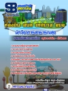 ++แม่นๆ ชัวร์!! สุดยอดแนวข้อสอบงานราชการไทย นักวิชาการสาธารณสุข ท้องถิ่น อัพเดทในปี2560