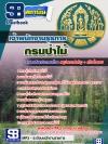 แนวข้อสอบราชการ กรมป่าไม้ ตำแหน่งเจ้าพนักงานธุรการ อัพเดทใหม่ 2560
