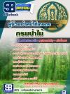 แนวข้อสอบราชการกรมป่าไม้ ตำแหน่งผู้ช่วยเจ้าหน้าที่เกษตร อัพเดทใหม่ 2560