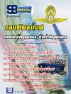 ++แม่นๆ ชัวร์!! หนังสือสอบนายทหารสัญญาบัตร/ต่ำกว่าสัญญาบัตร กองทัพอากาศ ฟรี!! VCD