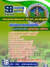 สุดยอดแนวข้อสอบงานราชการ นักวิชาการกรมป่าไม้ กรมอุทยานแห่งชาติ สัตว์ป่า และพันธุ์พืช อัพเดทในปี2560