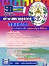 สุดยอดแนวข้อสอบงานราชการไทย เจ้าพนักงานธุรการ กรมเจ้าท่า อัพเดทในปี2560