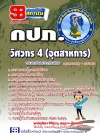 ++แม่นๆ ชัวร์!! หนังสือสอบวิศวกร 4 อุตสาหการ กปภ. ฟรี!! MP3