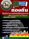 ++แม่นๆ ชัวร์!! สุดยอดแนวข้อสอบงานราชการไทย นักวิชาการส่งเสริมสุขภาพ ท้องถิ่น อัพเดทในปี2560