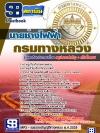 แนวข้อสอบราชการ กรมทางหลวง ตำแหน่งนายช่างไฟฟ้าปฏิบัติงาน อัพเดทใหม่ 2560