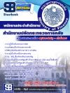 แนวข้อสอบราชการ ปลัดกระทรวงการคลัง ตำแหน่งพนักงานประจำสำนักงาน อัพเดทใหม่ 2560