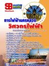 ++แม่นๆ ชัวร์!! หนังสือสอบการไฟฟ้านครหลวง วิศวกรไฟฟ้า ฟรี!! MP3