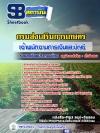 สุดยอด!!! แนวข้อสอบเจ้าพนักงานการเงินและบัญชี กรมส่งเสริมการเกษตร อัพเดทใหม่ล่าสุด ปี2561