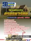 แนวข้อสอบราชการ วิศกรเครื่องจักร กรมธนารักษ์ อัพเดทใหม่ 2560