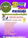 แนวข้อสอบราชการ สำนักงานปลัดกระทรวงสาธารณสุข ตำแหน่งเจ้าพนักงานสาธารณสุขปฏิบัติงาน ด้านเวชกิจฉุกเฉิน อัพเดทใหม่ 2560