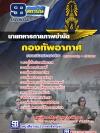 สุดยอด!!! แนวข้อสอบนายทหารกายภาพบำบัด กองทัพอากาศ อัพเดทใหม่ล่าสุด ปี2561