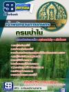 แนวข้อสอบราชการ กรมป่าไม้ ตำแหน่งเจ้าพนักงานการเกษตร อัพเดทใหม่ 2560