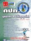 ++แม่นๆ ชัวร์!! หนังสือสอบบุคลากร 4 ปริญญาโท กปภ. ฟรี!! MP3