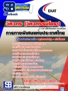 แนวข้อสอบราชการ การทางพิเศษแห่งประเทศไทย กทพ. ตำแหน่งวิศวกร (วิศวกรรมโยธา) อัพเดทใหม่ 2560