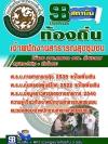 ++แม่นๆ ชัวร์!! หนังสือสอบเจ้าพนักงานสาธารณสุขชุมชน 2 ท้องถิ่น ฟรี!! MP3