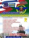 ++แม่นๆ ชัวร์!! หนังสือสอบกลุ่มงานสารบรรณ กองบัญชาการกองทัพไทย ฟรี!! MP3