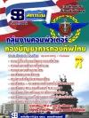 ++แม่นๆ ชัวร์!! หนังสือสอบกลุ่มงานคอมพิวเตอร์ กองทัพไทย ฟรี!! MP3