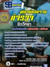สุดยอดแนวข้อสอบตำรวจไทย ตำรวจพิสูจน์หลักฐาน ชีววิทยา อัพเดทในปี2561
