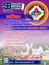 แนวข้อสอบเภสัชกร กรมพัฒนาการแพทย์แผนไทยและการแพทย์ทางเลือก