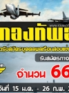 สุดยอด!!! แนวข้อสอบผู้ช่วยนายทหารงบประมาณ กองทัพอากาศ อัพเดทใหม่ล่าสุด ปี2561