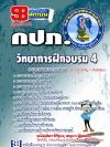 ++แม่นๆ ชัวร์!! หนังสือสอบวิทยาการฝึกอบรม 4 กปภ. ฟรี!! MP3