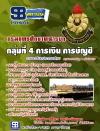 ++แม่นๆ ชัวร์!! หนังสือสอบกรมยุทธศึกษาทหารบก กลุ่มที่ 4 การเงิน การบัญชี ฟรี!! MP3