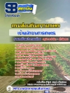 สุดยอดแนวข้อสอบราชการไทย เจ้าพนักงานการเกษตร กรมส่งเสริมการเกษตร อัพเดทในปี2560