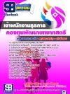 แนวข้อสอบราชการ สำนักงานกองทุนพัฒนาบทบาทสตรี ตำแหน่งเจ้าพนักงานธุรการ อัพเดทใหม่ 2560