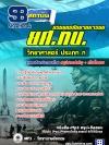 สุดยอด!!! แนวข้อสอบ ยศ.ทบ. วิทยาศาสตร์ ประเภท ก กรมยุทธศึกษาทหารบก อัพเดทใหม่ล่าสุด ปี2561