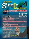 รวมแนวข้อสอบSingle License ผู้แนะนำการลงทุนด้านกองทุน Paper4 และ เพิ่มธุรกรรมด้านหลักทรัพย์ Paper11