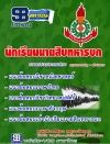 ++แม่นๆ ชัวร์!! หนังสือสอบ นักเรียนนายสิบ ทหารบก ฟรี!! VCD