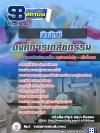 สุดยอดแนวข้อสอบงานราชการไทย นักบัญชี องค์การเภสัชกรรม อัพเดทในปี2560