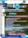 [Update ปี 61] เซ็ตติวคู่มือสอบ แนวข้อสอบช่างโยธา บริษัท ท่าอากาศยานไทย ทอท AOT