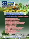 สุดยอดแนวข้อสอบราชการไทย เจ้าพนักงานการเกษตร กรมวิชาการเกษตร อัพเดทในปี2560