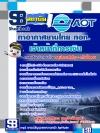 [Update ปี 61] เซ็ตติวคู่มือสอบ แนวข้อสอบเจ้าหน้าที่การเงิน บริษัท ท่าอากาศยานไทย ทอท AOT