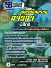 [EBOOK] สุดยอดแนวข้อสอบตำรวจไทย ตำรวจพิสูจน์หลักฐาน ฟิสิกส์ อัพเดทในปี2561