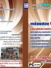 ++แม่นๆ ชัวร์!! หนังสือสอบ ชุดติว ปลัดอำเภอ ฟรี!! MP3