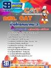 #แนวข้อสอบช่างโทรคมนาคม 3 กสท. CAT