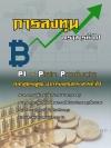 สุดยอด!!! แนวข้อสอบP1 Plain Products IC PLAIN อัพเดทใหม่ล่าสุด ปี2561