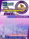 สุดยอด!!! แนวข้อสอบเจ้าพนักงานธุรการ กฟภ. การไฟฟ้าส่วนภูมิภาค อัพเดทใหม่ล่าสุด ปี2561