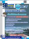[Update ปี 61] เซ็ตติวคู่มือสอบ แนวข้อสอบเจ้าหน้าที่บริการท่าอากาศยาน บริษัท ท่าอากาศยานไทย ทอท AOT