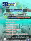 สุดยอดแนวข้อสอบงานราชการไทย นักวิทยาศาสตร์ องค์การเภสัชกรรม อัพเดทในปี2560