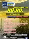 สุดยอด!!! แนวข้อสอบ ยศ.ทบ. ศาสนศาสตร์ กรมยุทธศึกษาทหารบก อัพเดทใหม่ล่าสุด ปี2561
