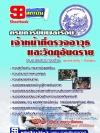 ++แม่นๆ ชัวร์!! หนังสือสอบเจ้าหน้าที่ตรวจอาวุธและวัตถุอันตราย กรมการบินพลเรือน ฟรี!! MP3
