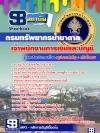 สุดยอด!!! แนวข้อสอบเจ้าพนักงานการเงินและบัญชี กรมทรัพยากรน้ำบาดาล อัพเดทใหม่ล่าสุด ปี2561