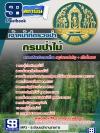 แนวข้อสอบราชการ กรมป่าไม้ ตำแหน่งเจ้าหน้าที่ตรวจป่า อัพเดทใหม่ 2560