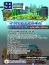 ++แม่นๆ ชัวร์!! สุดยอดแนวข้อสอบงานราชการไทย นักวิชาการประชาสัมพันธ์ ท้องถิ่น อัพเดทในปี2560